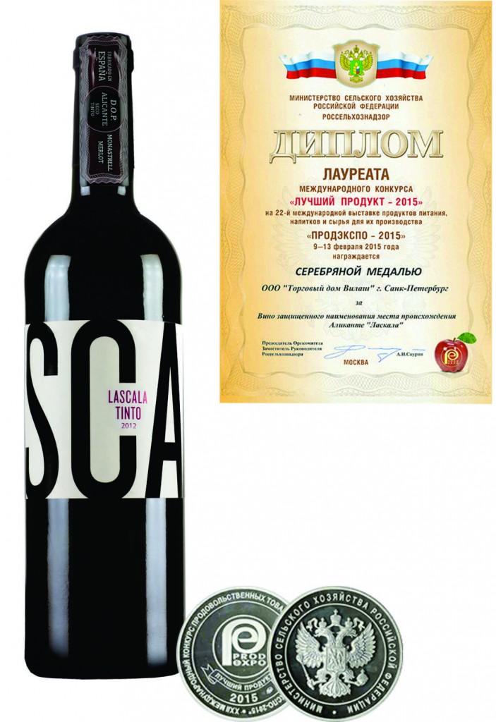 """Diploma de finalista del Concurso Internacional """"Mejor Producto – 2015"""". Galardonado con la medalla de plata el vino tinto """"LASCALA""""."""