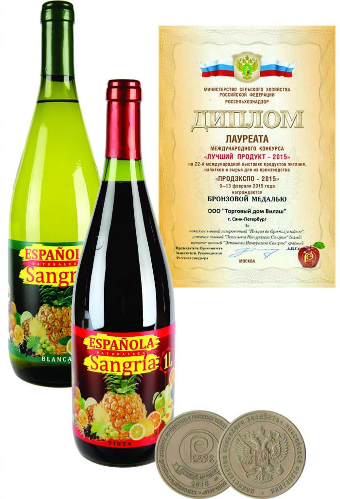 """Diploma de finalista en el Concurso Internacional """"Mejor Producto -2015"""". Galardonado con la medalla de bronce por el producto """"Española Naturaleza Sangría"""" blanca y tinta."""