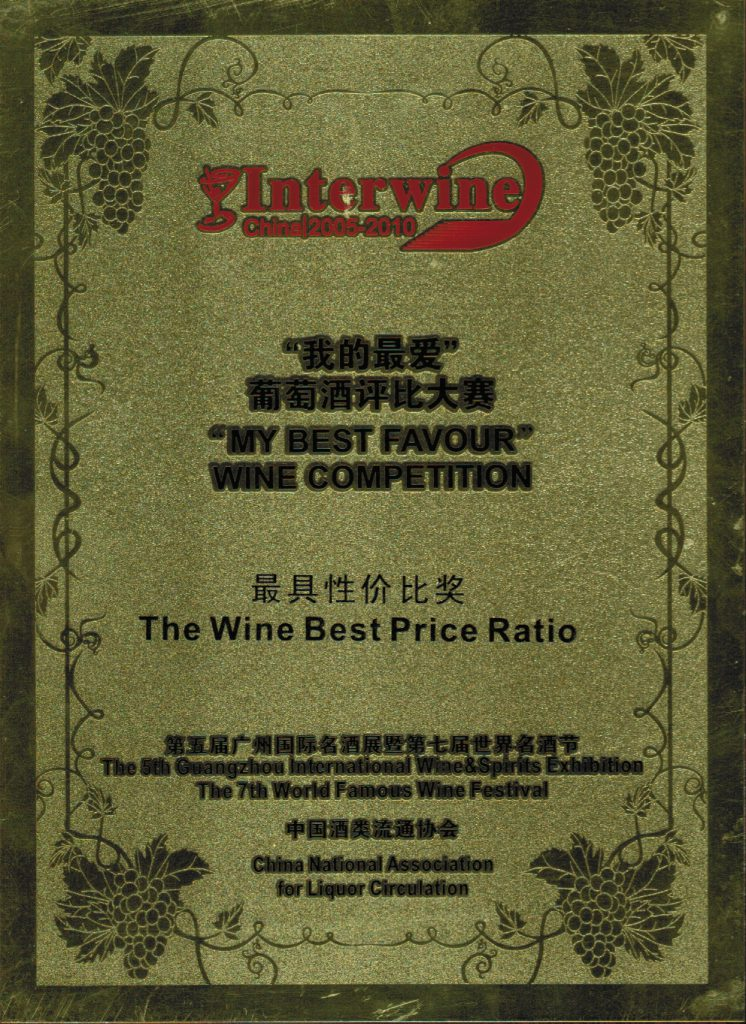 Diploma of the International competition Interwine China 2005-2010