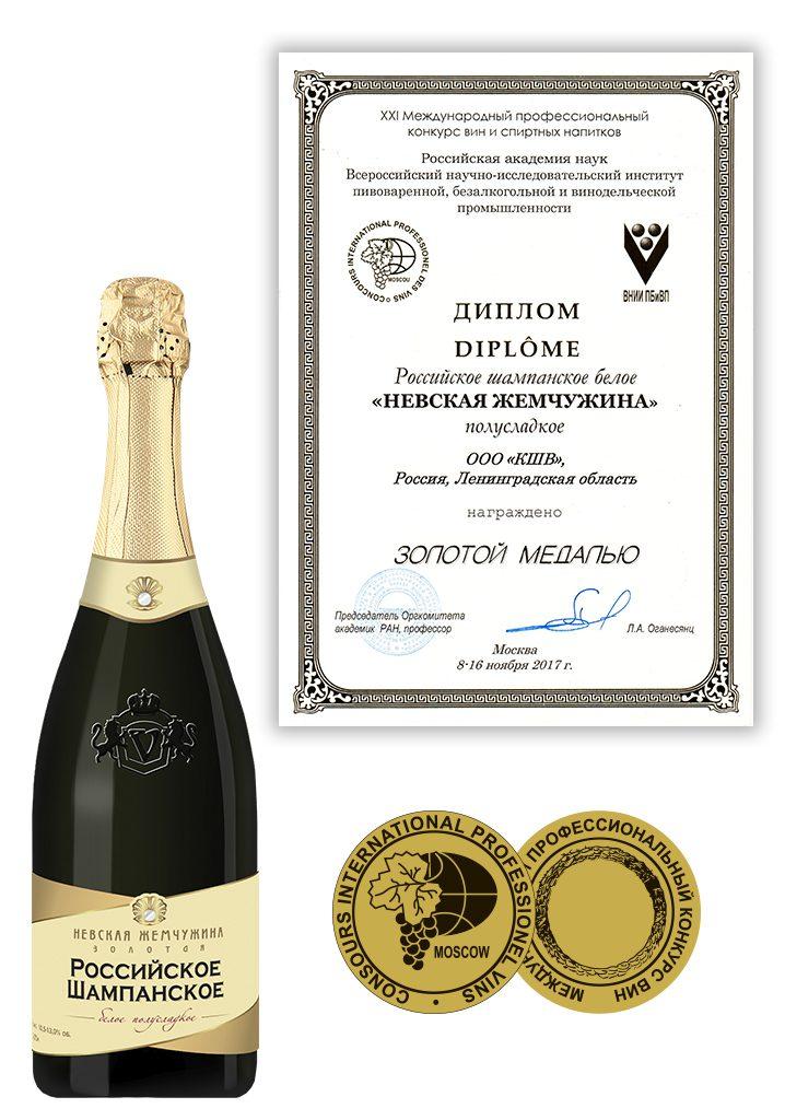"""Diploma de Honor y Medalla de Oro por las altas propiedades de consumo del champán blanco ruso Semisweet """"Nevskaya Pearl"""". XXI Concurso Internacional de Vinos y Espirituosos."""