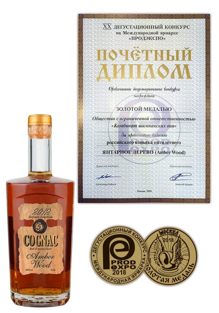 """Diploma honorífico y una medalla de oro por la mejor calidad del coñac ruso de 5 años de edad """"AMBER WOOD 5"""" XX concurso de cata de vinos en la feria internacional """"PRODEXPO""""."""