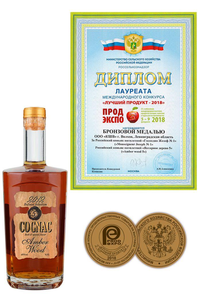 """Diploma de laureado de la competencia internacional """"El mejor producto – 2018"""" (PRODEXPO – 2018) para el coñac ruso de 5 años """"Amber Wood 5""""."""
