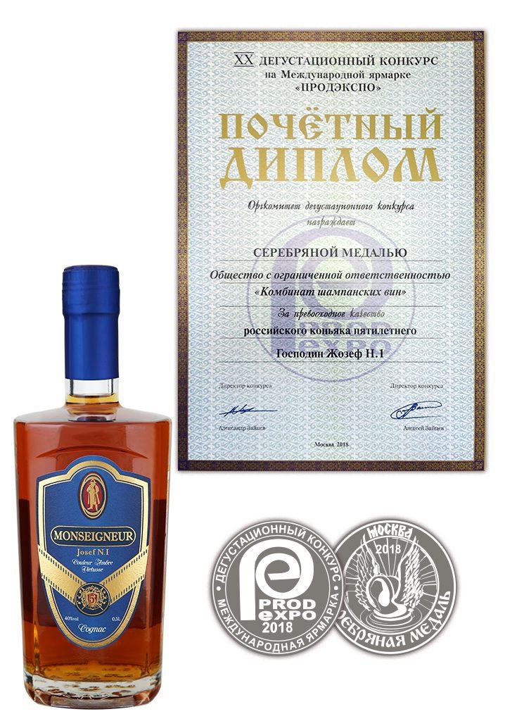 """Diploma de honor y una medalla de plata por la mejor calidad del coñac ruso de 5 años """"Monseigneur Joseph N.1"""" XX concurso de cata de vinos en la feria internacional """"PRODEXPO""""."""