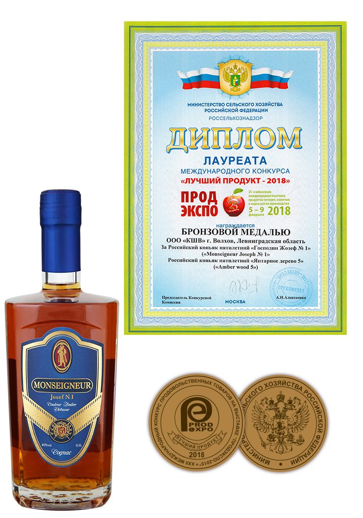"""Diploma de laureado de la competencia internacional """"El mejor producto – 2018"""" (PRODEXPO – 2018) para el coñac ruso de 5 años """"Monseigneur Joseph N.1""""."""